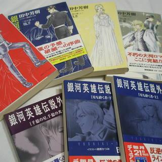 「 銀河英雄伝説 」小説7冊と漫画6冊   ちょっとづつ…