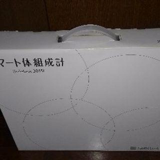 スマート体組成計SoftBank 301SI(未使用)