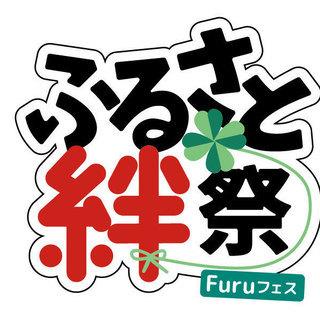 第2回ふるさと絆祭開催情報