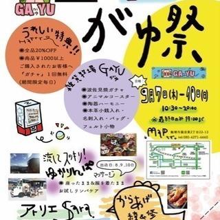雑貨牧場GAYU(がゆ)3周年祭