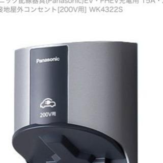 【2万円】小型コンセント取付 200V用