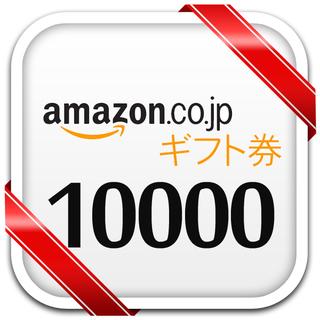 アマゾンギフト券10.000円プレゼント キャンペーン
