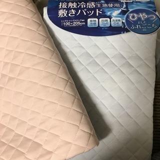 京都西川 接触冷感敷パッド 新品 値下げしました!