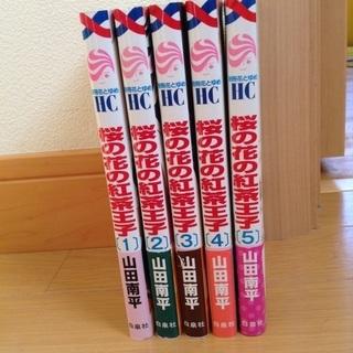 値下げしました!桜の花の紅茶王子1〜5巻