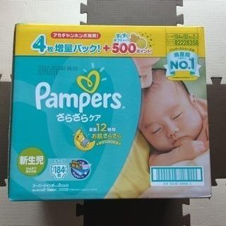 パンパース 新生児用 テープ おむつ 未使用 184枚 箱入り