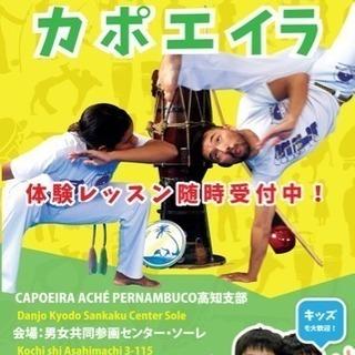 ブラジル生まれの格闘技【カポエイラ】のレッスン!
