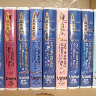モダン上達の秘訣ABC ビデオテープ(VHS)9巻