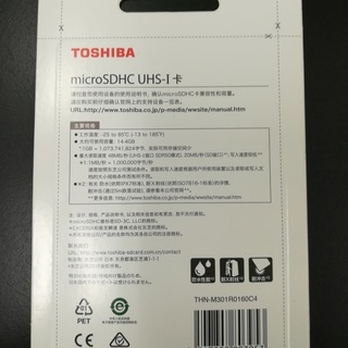 東芝microSDHC UHS-I カード 16GB クラス⑩ 新品未使用 - 中頭郡