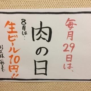 肉の日 還元祭!!!