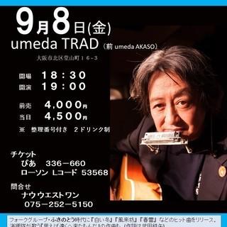 9月8日(金) 山木康世(元ふきのとう)大阪ライブ!