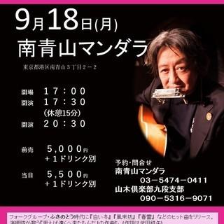 9月18日(月) 山木康世ライブ/exふきのとう