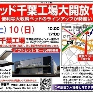 ★9/9(土)10(日)東京ベッド『千葉工場大開放セール!!』