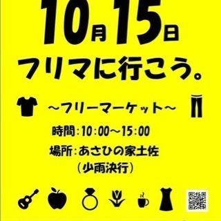 10/15フリーマーケット・ヨガ・リンパストレッチ♪