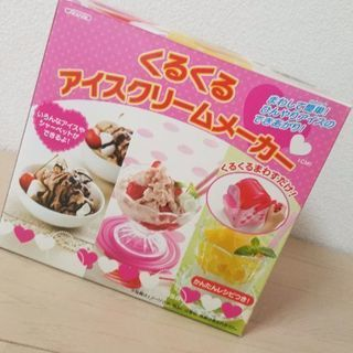 簡単☆アイスクリームメーカー
