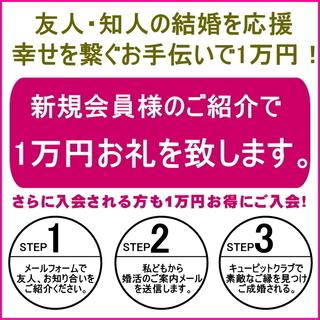ご紹介で1万円獲得!友人・知人のご縁を繋ぐお手伝い。