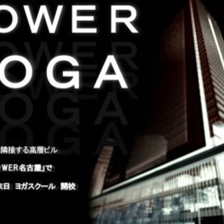 JPタワー de ヨガ