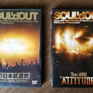 SOUL'd OUT ライヴDVD 2組セット