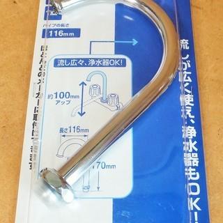 SANEI 三栄水栓 PA26J-60X-16 横形ツル首パイプ...