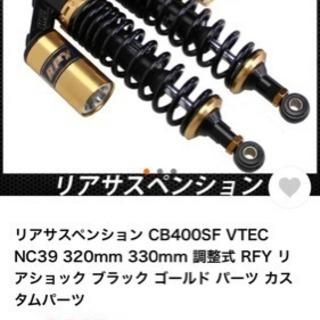 cb400sf    nc39リアショック 汎用用