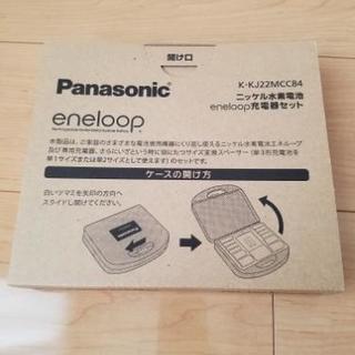 Panasonic eneloop 電池 充電器 セット