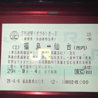 新幹線W(ダブル)きっぷ 仙台-福島 1枚