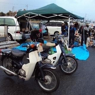 なにわ旧車部品交換会(2018.1月) ~車・バイクのコレクターズ...