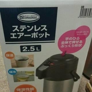 【中古】ステンレスエアーポット 2.5L