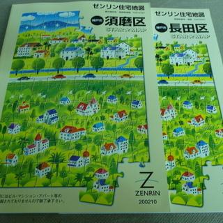 ゼンリン住宅地図 A4版 兵庫県神戸市須磨区・長田区 長期保管品