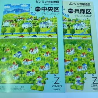 ゼンリン住宅地図 A4版 兵庫県神戸市中央区・兵庫区 長期保管品