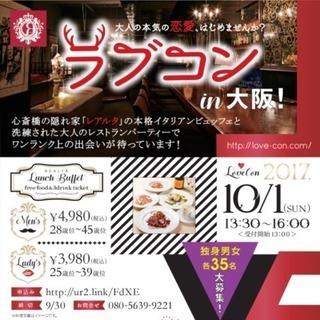 女性先行中❣️大人のランチブュッフェパーティ♪【恋する❤ラブコンi...