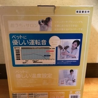 ペット用 ドライヤー アイリスオオヤマ  PDR-270