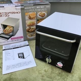 再値下げ!ROOMMATE☆ミニ コンベクションオーブン☆EB-...