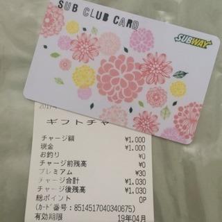 【SUBWAY ☆ SUB CLUB CARD】 サブウェイサブク...