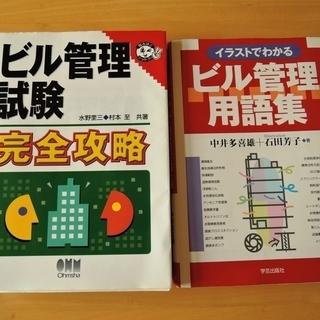 ビル管理試験完全攻略、ビル管理用語集の2冊