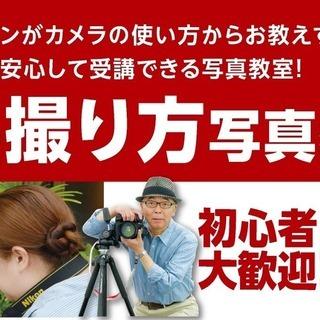 【9/9参加無料】花の撮り方写真教室