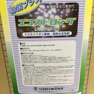 激安 新品 業務用 エコストロング 20L アルカリイオン製剤 電...