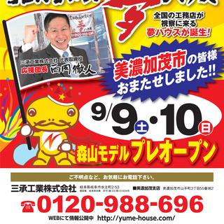 森山モデル 見学会開催!!