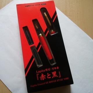 レアもののLapita万年筆「赤と黒」です。コレクターには堪らない...