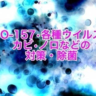 🔴大阪の空間除菌&空間消臭はお任せください。
