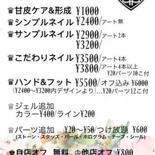 初回¥1500ジェルネイルさせてください! - イベント