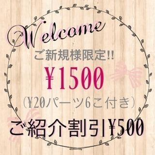 初回¥1500ジェルネイルさせてください! − 埼玉県
