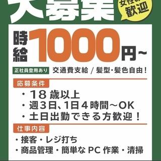 ☆時給1000円以上☆リユース販売スタッフ募集!!