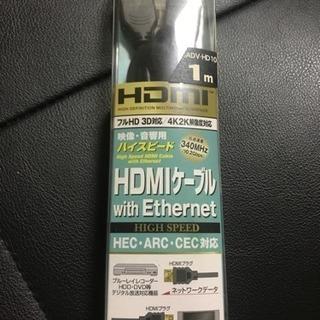 HDMLケーブル(未使用品)