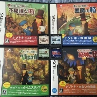 【中古美品】レイトン教授シリーズ4作