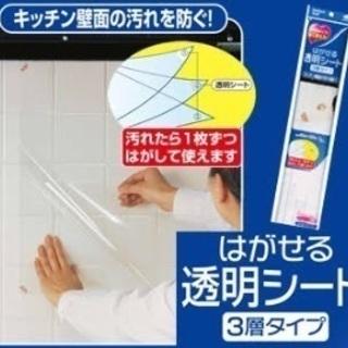 キッチン用 汚れ防止シート