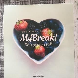 myBreak