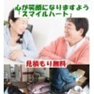 東京、千葉、茨城、生前整理、遺品整理、不用品回収、ゴミ屋敷 「スマ...