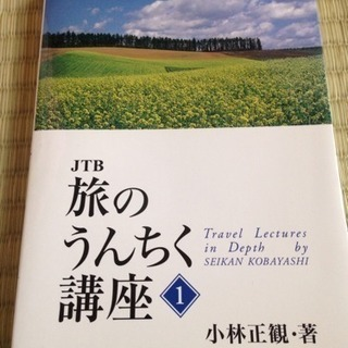 JTB 旅のうんちく講座