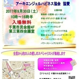 千葉市民会館にて癒しイベント「ぷちすぴファーム」開催致します。