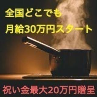【祝金20万円⁉︎】安心上場企業で月給30万円スタート‼︎‼︎